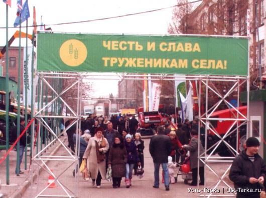 «Дни урожая Новосибирской области»
