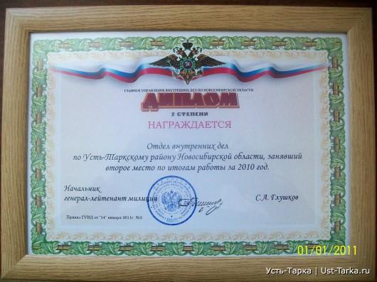 Итоги работы отдела внутренних дел по Усть-Таркскому району за 2010 год