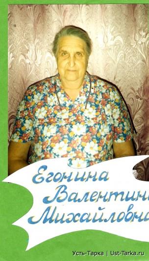 Егонина Валентина Михайловна