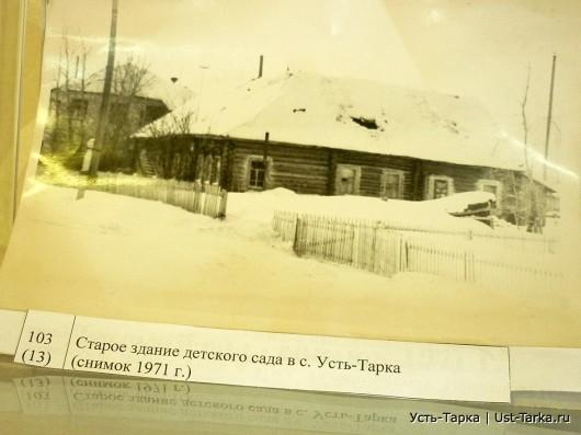 Выставка архивных фотодокументов