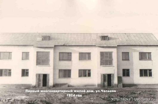 Усть-Тарка - вчера и сегодня