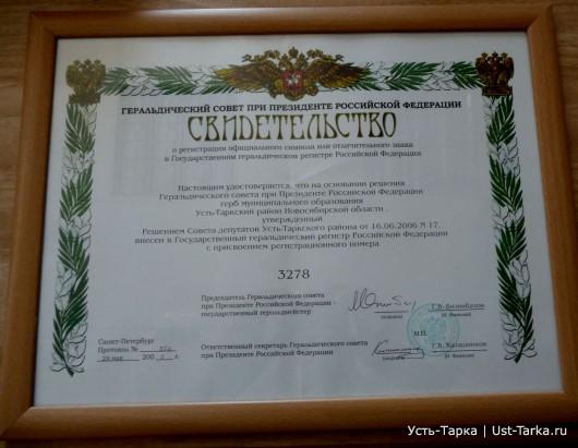 Символика Усть-Таркского района