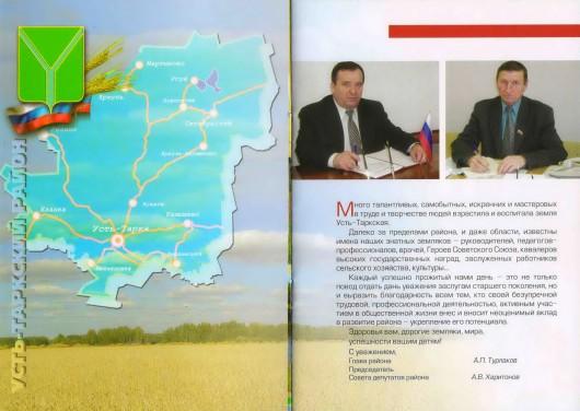Почётные граждане Усть-Таркского района