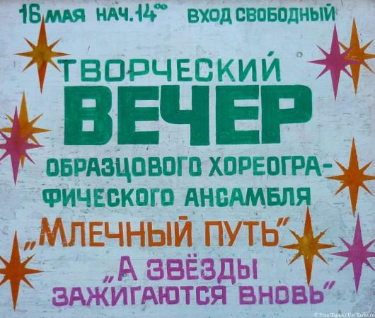 ансамбль «Млечный путь»