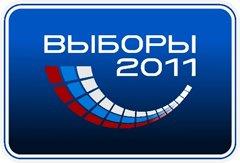Пробные выборы в Госдуму
