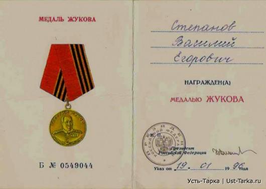 Мой прадед Степанов Василий Егорович