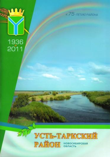 Электронная версия буклета об Усть-Таркском районе