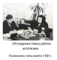 Козинскому сельсовету - 45 лет!