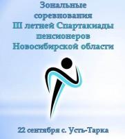 III спартакиада пенсионеров НСО