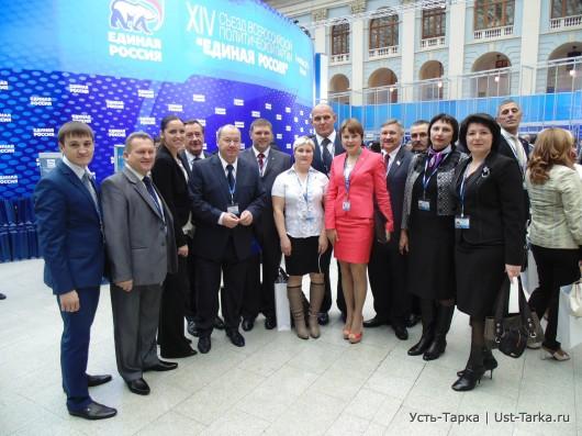 XIV съезд Всероссийской политической партии «Единая Россия»