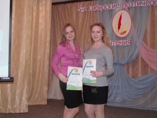 Конкурс V Сибирских детских поэтических чтений