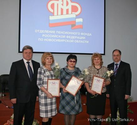 Названы лучшие управления Пенсионного фонда по Новосибирской области