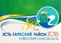 Усть-Таркский район - 80 лет
